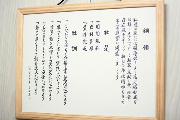 株式会社 東峰 社訓